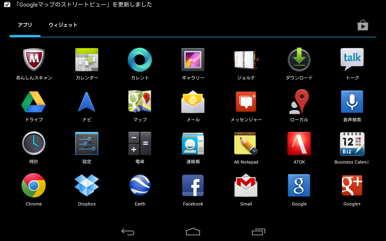Screenshot_20121010153502